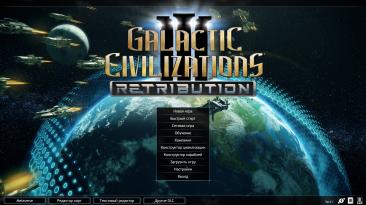 Русификатор текста для Galactic Civilizations 3 v4.1 Epic Games
