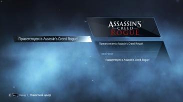 Приветствуем в Assassin's Creed Rogue!