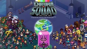 Chroma Squad выйдет на консолях в начале 2017 года