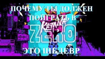 Обзор Katana ZERO и почему ты должен в нее поиграть