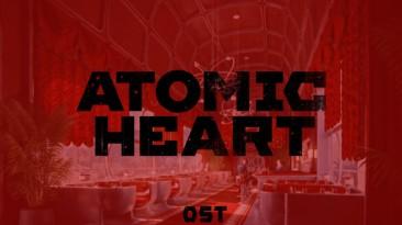 Музыка из игры Atomic Heart