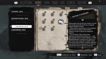 The Sinking City: Сохранение/SaveGame (DLC + все навыки + телефонные будки)
