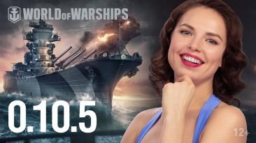 """Обновление 0.10.5 с """"Генеральным сражением"""" World of Warships"""