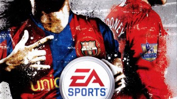 """FIFA 08 """"Составы"""""""