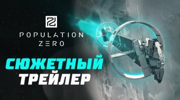 В Steam Early Access вышла российская MMO Population Zero