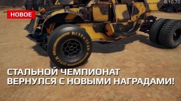 """Crossout - Обзор обновления 0.10.70 """"Кубок Пустошей"""""""