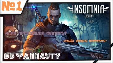 Замена Fallout? НЕТ! Это Insomnia: The Ark - Краткое знакомство!