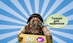 50 кристаллов при регистрации в Panzar