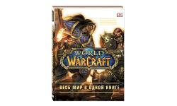 Книга «World of Warcraft. Полная иллюстрированная энциклопедия»