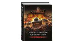 Книга «World of Tanks. Боевое руководство командира танка»