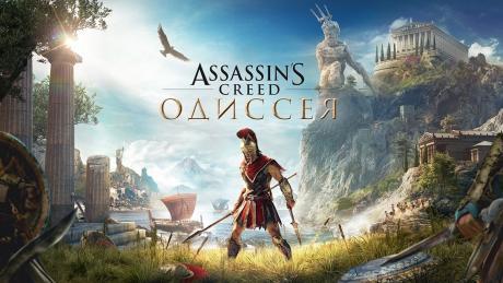 Assassin's Creed Одиссея - Uplay-ключ