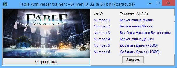 Fable Anniversary: Трейнер/Trainer (+6) [1.0_32 & 64 Bit