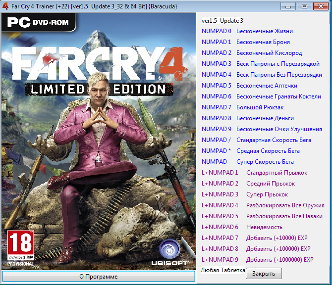 Far Cry 4: Трейнер/Trainer (+22) [1 5 update 3_32 & 64 bit