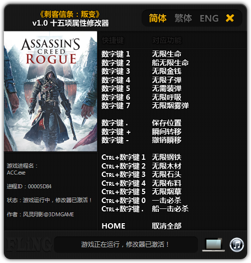 assassins creed unity trainer 1.1.0 download
