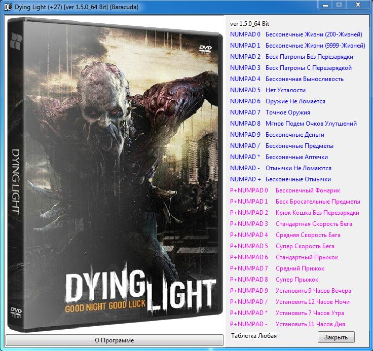 Dying Light: Трейнер/Trainer (+27) [1 5 0_64 Bit] {Baracuda