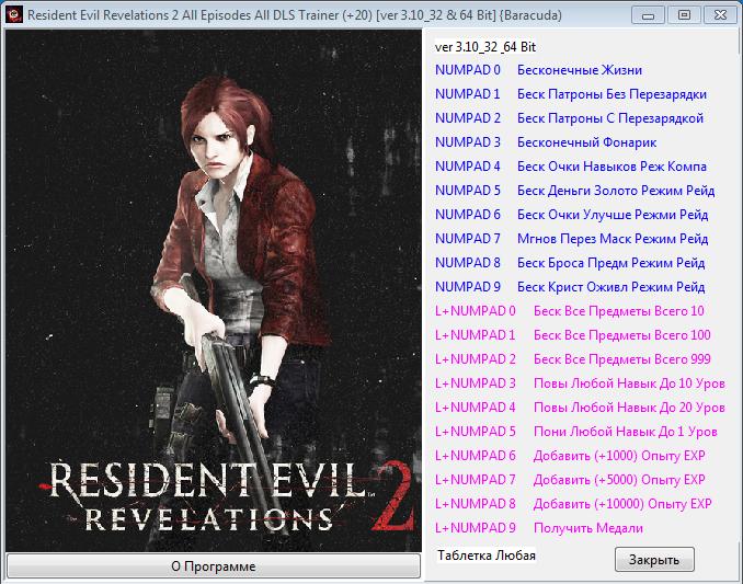 resident evil revelations 2 v5.0 с1-4 части читы и коды
