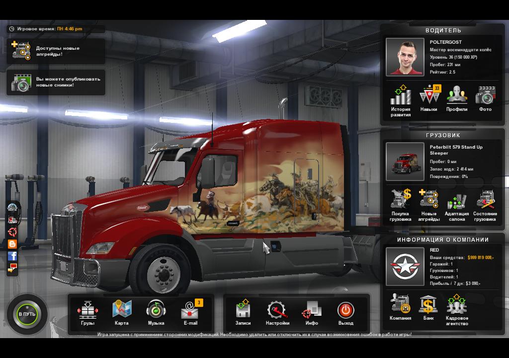 Euro truck simulator 2 сохранения 16 уровень