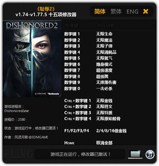 Dishonored 2: Трейнер/Trainer (+15) [1 74 - 1 77 5] {FLiNG