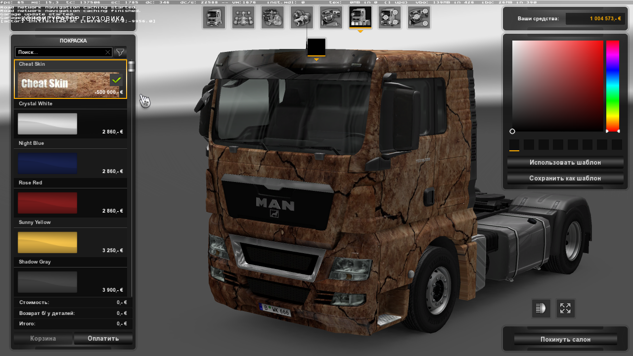 Euro Truck Simulator 2: Чит-Мод/Cheat-Mode (Чит-Скин для SCS