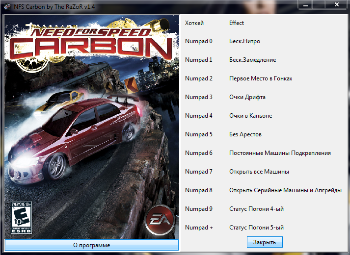 Game trainers: need for speed: carbon (+17 trainer) | megagames.
