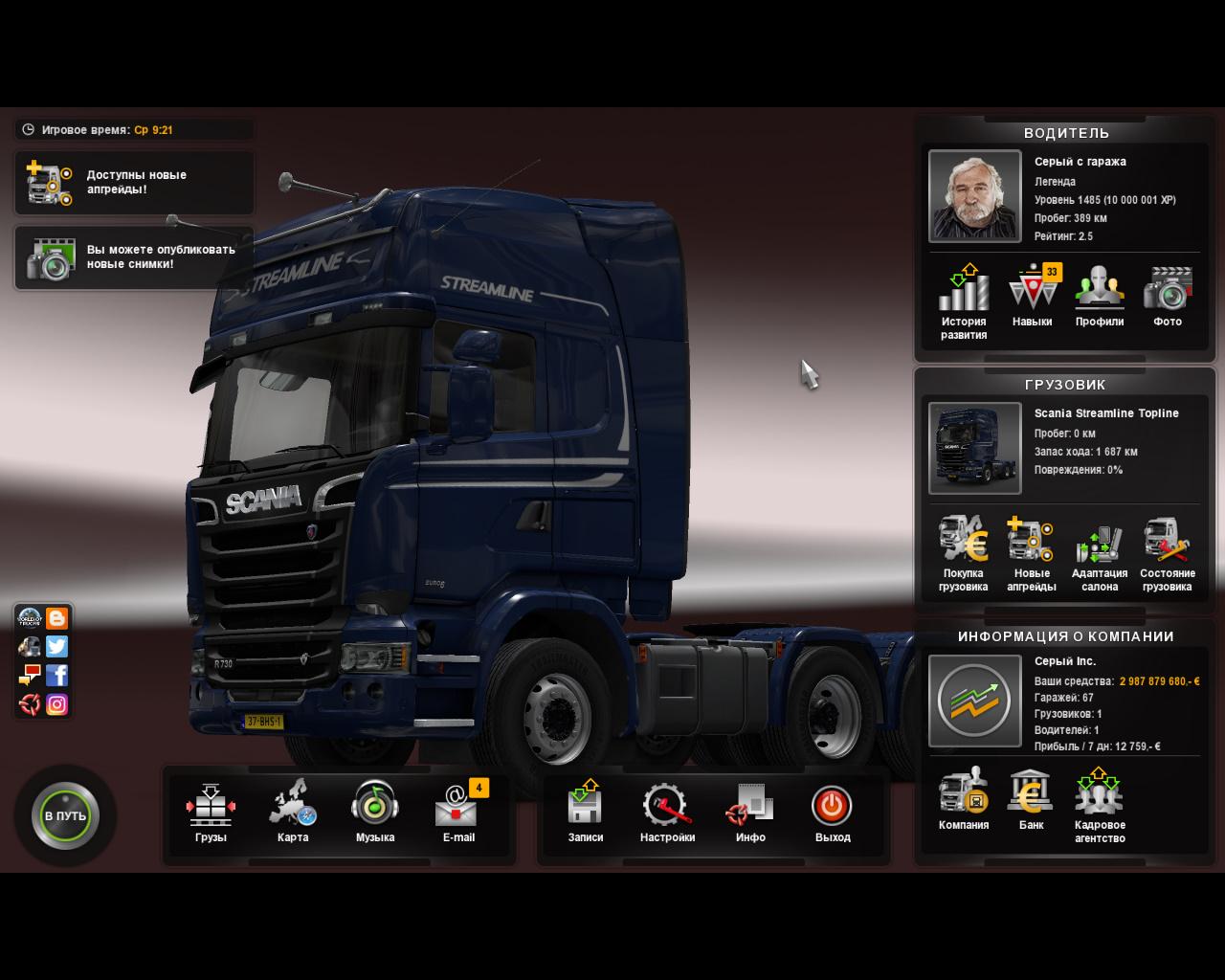 Euro Truck Simulator 2: Сохранение/SaveGame (3 000 000 000
