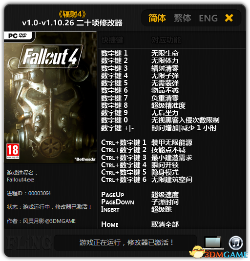 Fallout 3 No-DVD Patch Patch