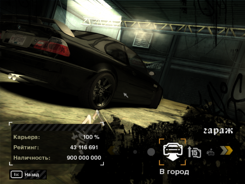 Need for speed most wanted per mac os