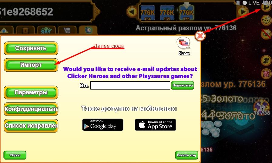 Clicker Heroes SaveGame Editor - Depiru