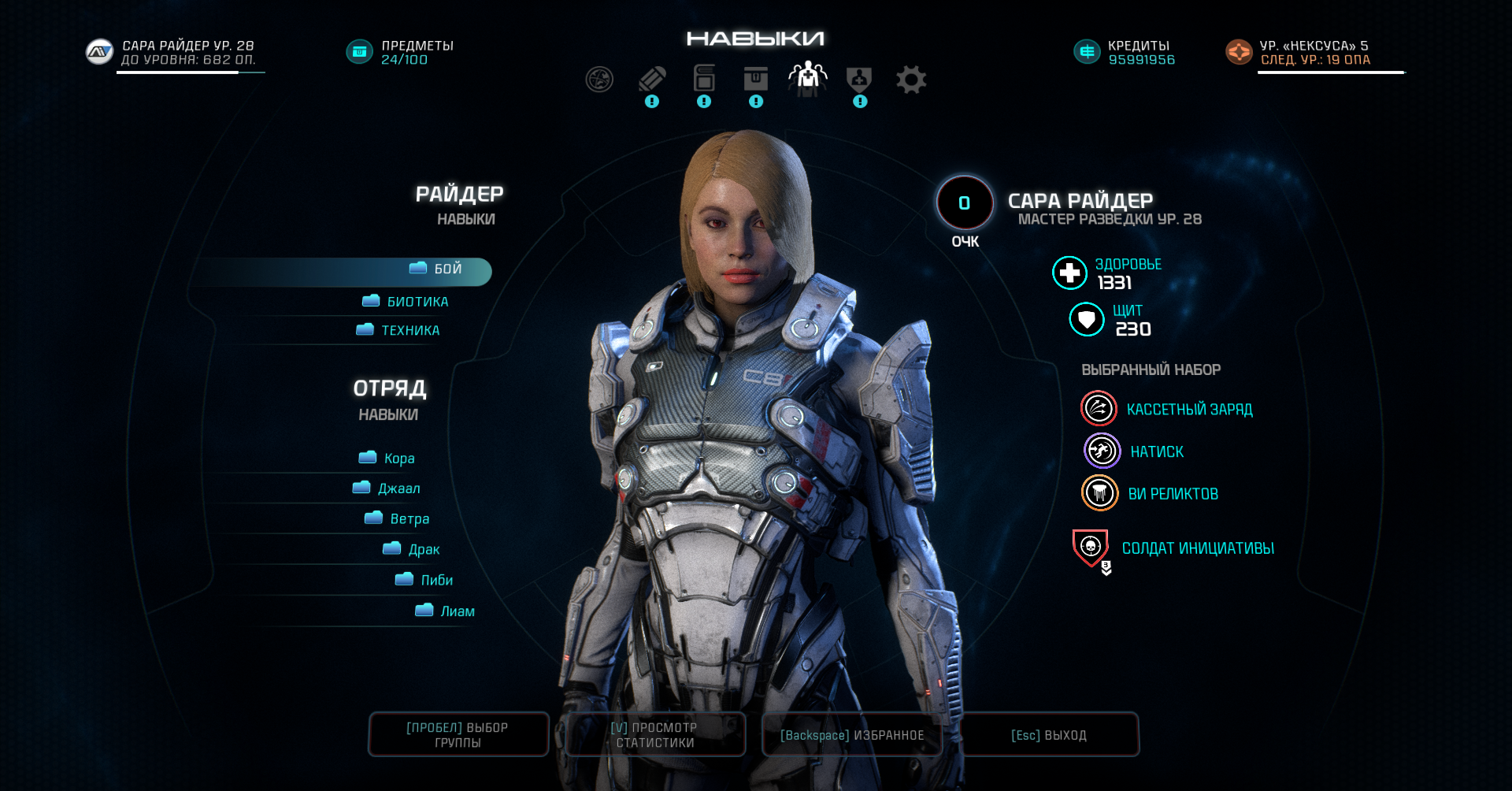 Mass effect 2 gibbed save editor pc download norseven.