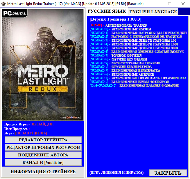 Metro:last light trainer cheat video dailymotion.