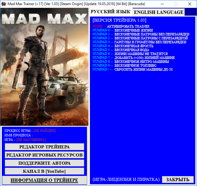 Mad Max: Трейнер/Trainer (+17) [1 03] [Steam Origin] [Update