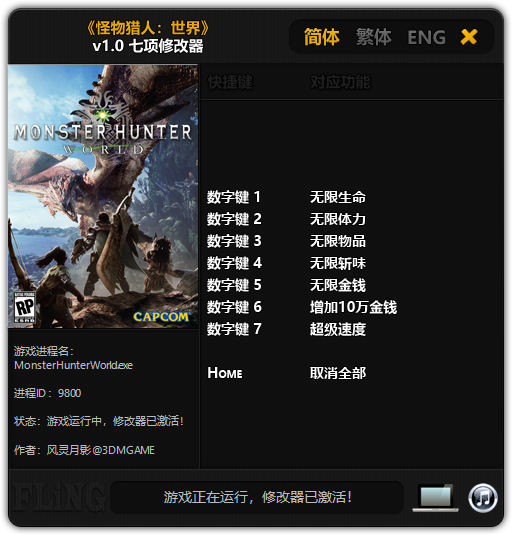 Monster Hunter: World: Трейнер/Trainer (+7) [1 0] {FLiNG} - Читы