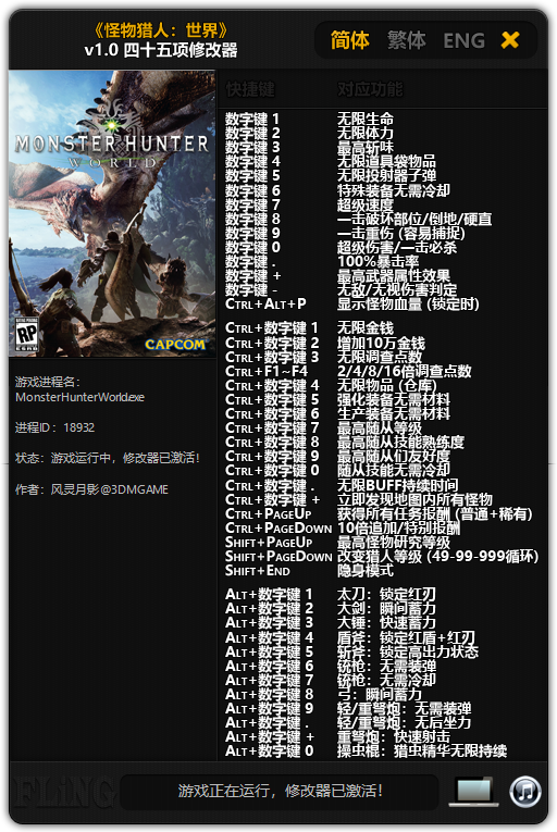 Monster Hunter: World: Трейнер/Trainer (+45) [1 0] {FLiNG} - Читы