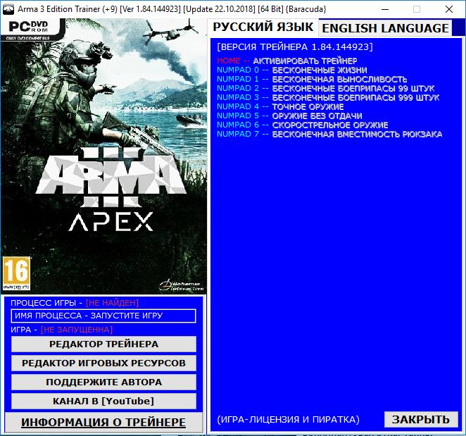 Скачать arma 3 пиратка крякнутый мультиплеер