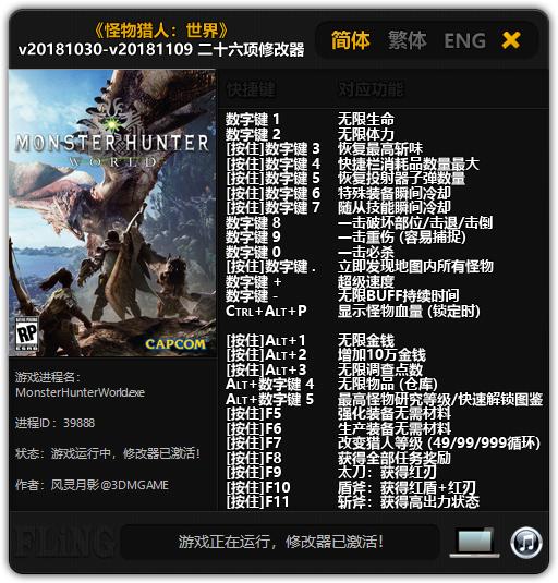 Monster Hunter: World: Трейнер/Trainer (+26) [1 0 - UPD: 09 11 2018
