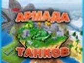 Армада Танков