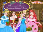 Новогодняя одевалка Дисней Принцесс