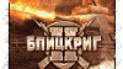 """Новое дополнение к """"Блицкриг 2"""""""