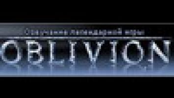 Oblivion учит русcкий