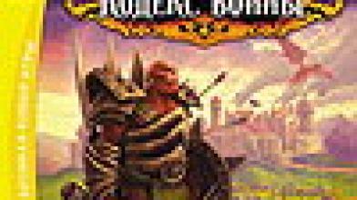 Подтверждена дата выхода игры «Кодекс войны»