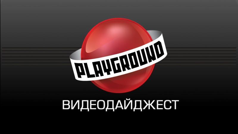 Видеодайджест от PlayGround.ru. Выпуск #74