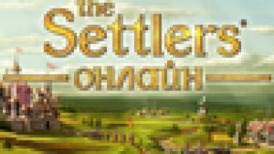 The Settlers Онлайн приглашает отпраздновать Пасху!