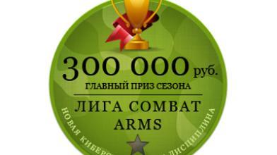 Основной этап Лиги Combat Arms завершен