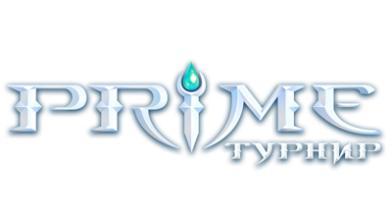 Prime World: первый открытый турнир с призовым фондом в 450 000 рублей!