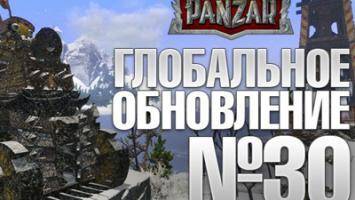 Тридцатое обновление PANZAR!