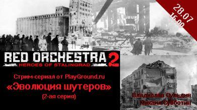 Воскресный стрим. Red Orchestra 2 («Эволюция шутеров», 2 серия)