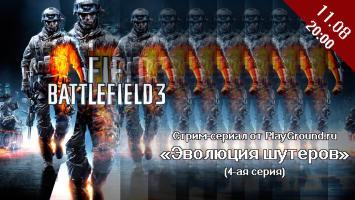 Выходной стрим. Battlefield 3 («Эволюция шутеров», 4 серия)