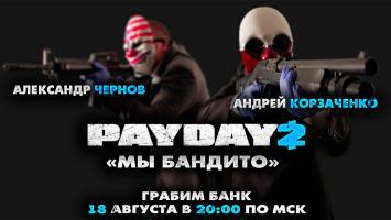 Выходной стрим. PayDay 2