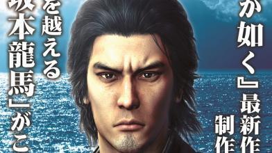 Sega представила продолжение серии Yakuza