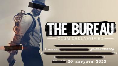 First Try в 13:00. The Bureau: XCOM Declassified